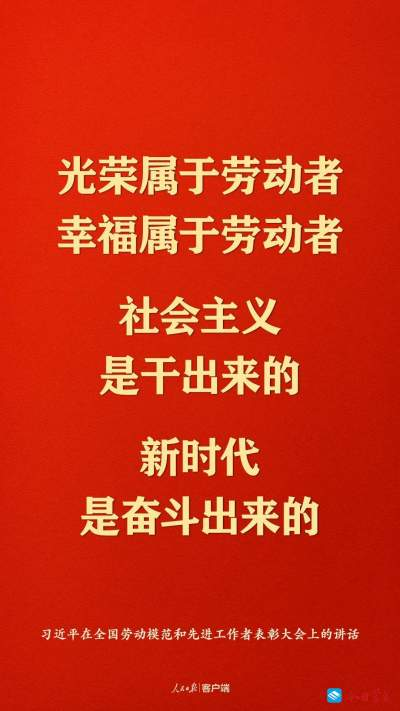 习近平:光荣属于劳动者,幸福属于劳动者