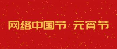 【网络中国节·元宵节】春节新年俗让博物馆热持续升温